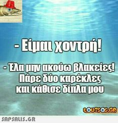 Memes Humor, Bad Humor, Funny Greek Quotes, Greek Memes, Funny Signs, Funny Jokes, Ancient Memes, Smiles And Laughs, Try Not To Laugh