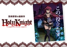 new anime about vampires quite interesting