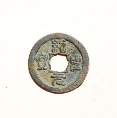 109a.   Obverse side of a rosette Shao Sheng Yuan Bao (紹聖元寶) 1 cash coin cast from AD 1094–1098 during the 'Shaosheng' (建中靖國) reign title of Emperor Zhezong (哲宗) (1085–1100 AD), of the Northern Song (北宋) Dynasty (960- 1127 AD).   The obverse side features 'running hand' script while the side is plain.   24mm in size;   4 grams in weight.   S-586.