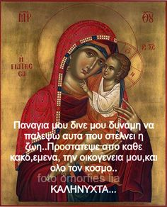 Good Night, Good Morning, Orthodox Christianity, Lord And Savior, Orthodox Icons, Blessed Mother, Wise Words, First Love, Prayers