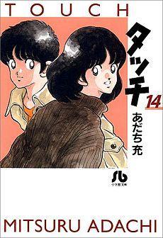 Touch-vol14-AdachiMitsuru.jpg