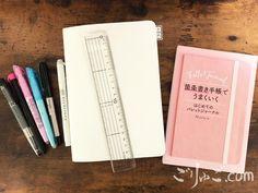 @haruna1221の手帳の中身を公開。iPhoneアプリも使うけど、結局アナログ手帳での管理がいちばんしっくりきました。
