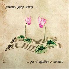 Μια νότα μπορεί να αλλάξει το σκοπό σε ένα τραγούδι... και μια στιγμή τη ζωή μας!!!