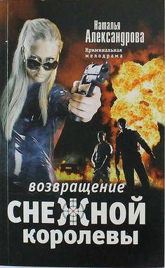 Александрова Н.Н. Возвращение снежной королевы