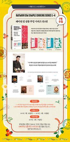 [웨프이벤트] 레이먼 킴 심플 쿠킹 시리즈 전 4권 도서이벤트 Promotion, Cooking, Kitchen, Brewing, Cuisine, Cook