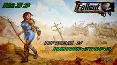 Прохождение Fallout 2 - Прием у Императора - №39
