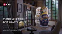 Матрешка -бар . Высота 3 метра . Интересно ? Пишите на - big-matreshka@mail.ru