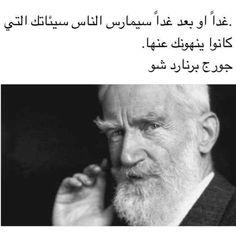 نوو حسناتك أيضا يا جورج One Word Quotes, Wise Quotes, Book Quotes, Funny Quotes, Inspirational Quotes, Arabic Words, Arabic Quotes, Cool Words, Wise Words