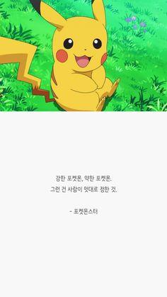세상을 즐겁게 피키캐스트 Cartoon Quotes, Movie Quotes, Korean Illustration, Wow Words, Korean Words Learning, Pokemon, Korean Quotes, Manga Anime Girl, Learn Korean