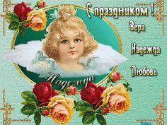поздравительная открытка Вера, Надежда, Любовь