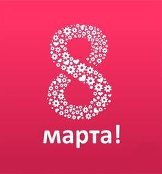Наш гид: 8 марта - свежие идеи подарков для женщин со скидкой Спа-программы, Доставка цветов, Романтический ужин ... ☀🌷🌴🌺. ✈ http://www.kuponika.ru/guide/nash_gid_8_marta_svejie_idei_podarkov_dlya_jenschin/