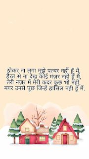 Attitude Shayari in Hindi, We are providing Latest Collection of Shayari for Attitude. Entire collection having very impressive Attitude shayri Attitude Shayari, Shayari In Hindi, Attitude Status, Awesome, Collection