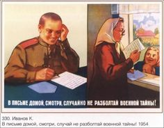 """In your letter home, do not accidentally blab out any military secrets!"" 1954 Soviet poster."