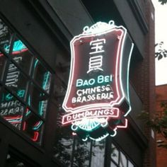 Chinese Restaurant Downtown Vancouver, Chinese Restaurant, Bao, Canada, Chinese Food Restaurant