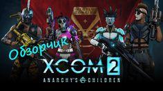 Обзорчик на XCOM 2 - Anarchy's Children (Дети анархии)