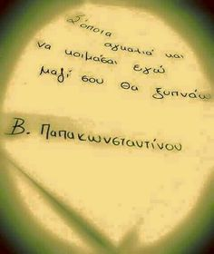 Greek Quotes, Music Is Life, Just Love, Favorite Quotes, Poems, Lyrics, Messages, Thoughts, Motivation