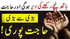 Best Dua for hajat | Har Dua Qabool Hogi | ہر حاجت اسی وقت پوری