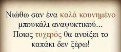 Keep Smiling, Greek Quotes, Cheer Up, Wallpaper Quotes, Notes, Humor, Sayings, Funny, Life