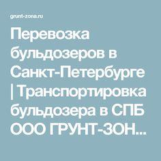 Перевозка бульдозеров в Санкт-Петербурге   Транспортировка бульдозера в СПБ ООО ГРУНТ-ЗОНА - ООО ГРУНТ-ЗОНА