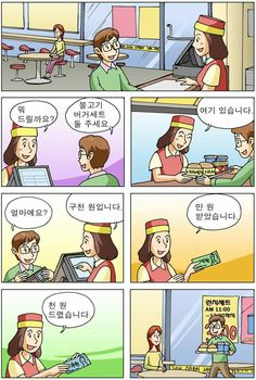 Language Study, Language Lessons, Learn A New Language, Korean Words Learning, Korean Language Learning, How To Speak Korean, Learn Korean, Korean Phrases, Korean Lessons