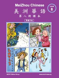 Mandarin 4 kids Mandarin Learn and Play for Kids: Chinese Worksheets - MeiZhou Chinese Level 8 美洲華語 第八冊