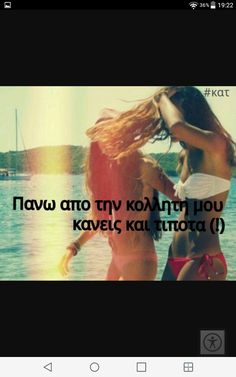 Bff Quotes, Greek Quotes, Friendship Songs, Good Night Quotes, Besties, Best Friends, Lyrics, Sweets, Memories