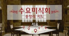 Wire Quest - 수요미식회 서울 171 총정리 지도