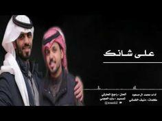 شيله .. على شانك | أداء : محمد ال مسعود & كلمات : منيف الخمشي | مجاراه لشيله | مشتاق - YouTube