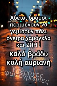 Religion Quotes, Greek Quotes, Good Night, Christmas, Decor, Nighty Night, Xmas, Decoration, Navidad