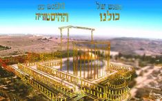 Third Temple rendering - will the third Temple ever be built?