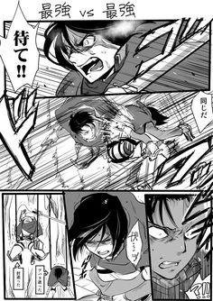 Levi x Mikasa : Photo Levi just had a nosebleed I don't really ship them but like I said, this is for u Rivamika Attack On Titan Ships, Attack On Titan Levi, Comic Book Template, Levi Mikasa, Rivamika, Otaku, Ymir, Eremika, Best Waifu