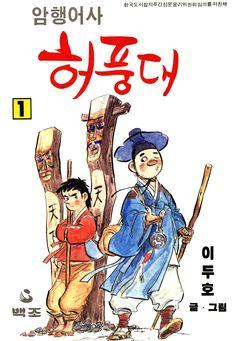 한국 만화 - Google 검색