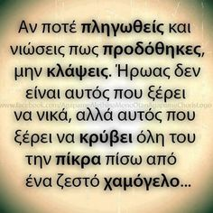😜 Positive Words, Positive Quotes, Motivational Quotes, Greece Quotes, Picture Quotes, Love Quotes, Greek Beauty, Big Words, True Words