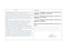 Κείμενα με ερωτήσεις κατανόησης για παιδιά Δημοτικού - ΗΛΕΚΤΡΟΝΙΚΗ ΔΙΔΑΣΚΑΛΙΑ Personalized Items, Blog