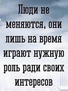 Афоризмы#цитаты #афоризмы #фразы Smart Quotes, Sarcastic Quotes, Wise Quotes, Inspirational Quotes, Cool Words, Wise Words, Great Sentences, Humor, Russian Quotes