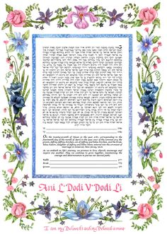 """This beautiful design is bordered by a delicate collection of authentic spring wildflowers painted in rich watercolor shades of blue, purple and pink. It incorporates the well known quote from the Song of Songs, """"I am my beloved's and my beloved is mine""""."""
