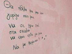 Πόσο θα το ήθελα #greek #quotes