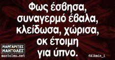 Funny Greek, Jokes, Lol, Humor, Sayings, Amazing, Inspiration, Funny Things, Humour