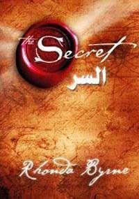 تحميل كتاب السر مترجم Pdf The Secret Rhonda Byrne The Secret Ebook The Secret Pdf