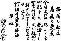http://reikimasaj.ro/reiki/reiki-a-fost-o-cale-de-iluminare/