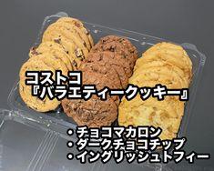 コストコで新商品のクッキーを買ってきました! 『バラエティークッキー(チョコマカロン・ダークチョコチップ・イングリッシュトフィー)』です! カークランドのクッキーで3種類セットの商品です! ・イングリッシュトフィー ・ダ […] Costco, Toffee, Cookies, Sticky Toffee, Crack Crackers, Candy, Biscuits, Cookie Recipes, Cookie