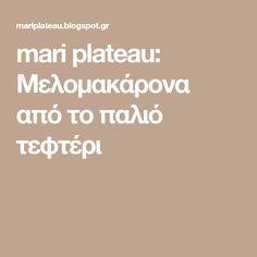 mari plateau: Μελομακάρονα από το παλιό τεφτέρι