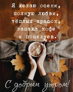 Goog Morning, Happy Morning, New Life, Autumn Leaves, Arm Warmers, Wish, Qoutes, Weather, Positivity