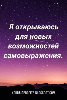 Аффирмация/психология/цитаты/мотивация/Аффирмация это/ психология Dear Self, Self Development, Positive Affirmations, Law Of Attraction, Great Quotes, Meant To Be, Psychology, Wisdom, Positivity