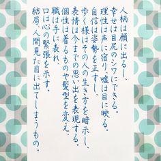 いいね!3,127件、コメント15件 ― tommy(トミー)さん(@tommy_notes_16)のInstagramアカウント: 「* * 作者不詳、ネットから引用🍀 * 納得です🤔✨ * #手書き #手書きツイート #手書きツイート専用アカウント #言葉 #ペン字 #硬筆 #万年筆 #万年筆沼 #ペリカン…」 Words Quotes, Life Quotes, Japanese Quotes, Favorite Words, Life Advice, Powerful Words, Beautiful Words, Happy Life, Cool Words