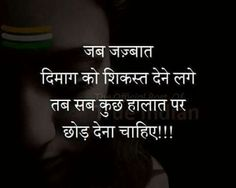 Strong Quotes, True Quotes, Words Quotes, Best Quotes, Qoutes, Heart Touching Love Quotes, Indian Quotes, Urdu Words, Truth Of Life