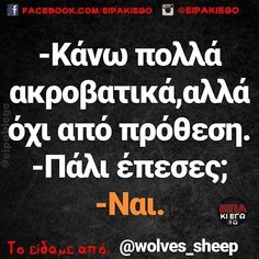 Funny Photos, Funny Jokes, Thats Not My, Greek, Company Logo, Lol, Smile, Humor, Memes
