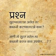 marathi funny quotes - Google Search