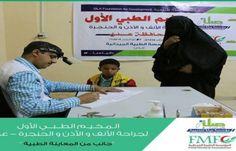 اخبار اليمن اليوم الأحد 6/11/2016 عدن : تدشين مرحلة المعاينة للمخيم الطبي الأول لجراحة الأنف و الاذن و الحنجرة