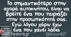 Sarcastic Quotes, Funny Quotes, Life Quotes, Funny Greek, Funny Statuses, Clever Quotes, Greek Quotes, Have A Laugh, Just Kidding